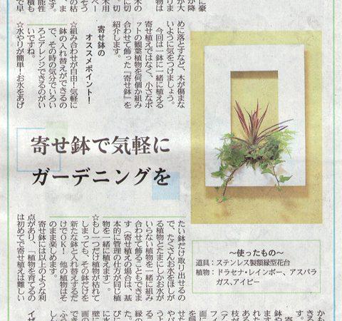 日本海新聞にmadoが掲載されました!