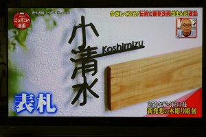 「nanori」がTVで紹介されました