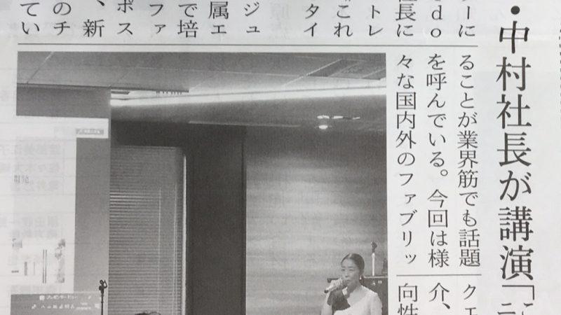 日本オーニング協会さまセミナー