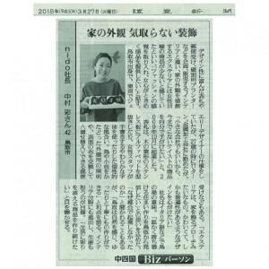読売新聞に掲載されました(3/27)