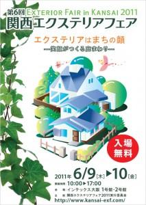 EXE2011開催中止・関西エクステリアフェア参加のお知らせ