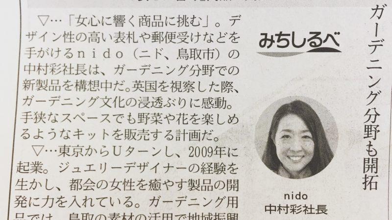 日経新聞に掲載頂きました